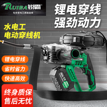 Ruiba lithium wire-through machine cable electric electric electric electric wire-througher lead automatic cable string god charging