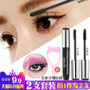 2 pack of slim dense natural Curl Mascara Waterproof Liquid non encryption extended growth lasting halo