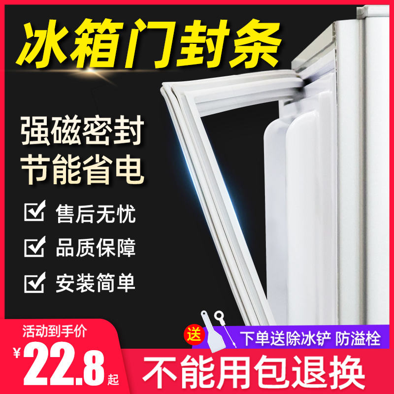 Refrigerator seal door plastic strip magnetic stripe door seal ring suction universal universal application of Haiermeis new Feimeiling