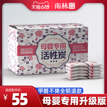 Nanlin activated carbon formaldehyde removal bamboo charcoal package new house decoration adsorption mother and child home carbon charcoal absorption formaldehyde artifact