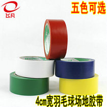 Badminton Venue painting line tape venue venue Place alert tape sideline tennis gas volleyball venue