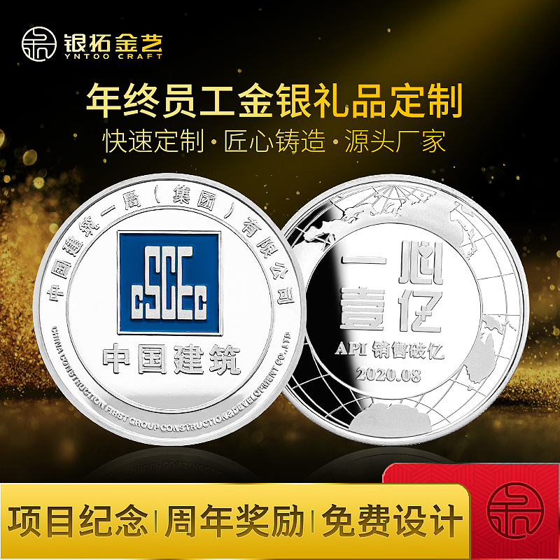 Silver Toto Gold And silver coin custom commemorative coin 999 pure silver anniversary gift custom-made souvenir employees on duty