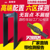 Quality Vivian Py-ⅲa Security door metal detection door factory anti-theft Bar station tool detection six zone detection