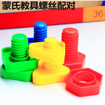 Montessori early teaching screws touch on building blocks 1-3 year old baby puzzle teaching toys Plastic collage nut disassembly new Products