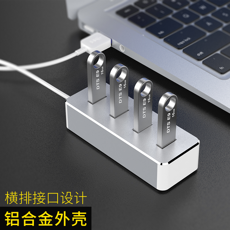 USB 3.0 distributor, one tow four high-speed notebook computer desktop external adapter, porous USD expansion socket expander, multi-function extension of USP with power hub hub