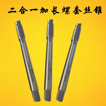 Wire Screw set two-in-the-same lengthening taper auto repair hub wire attack positioning taper m10*1.5+st10*1.5