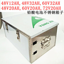 Stainless steel Lead-acid battery box electric vehicle tricycle tail box Retrofit box Portable shell 48v60v72v