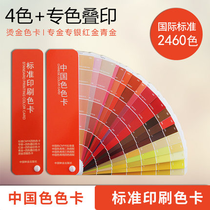 (International standard printing color card) Chinese color card Hot Gold Card sample spot color card standard four-color CMYK chromatography color matching manual four-color + spot color overprint color Card Special Gold Banhong Gold Gold 2 copies