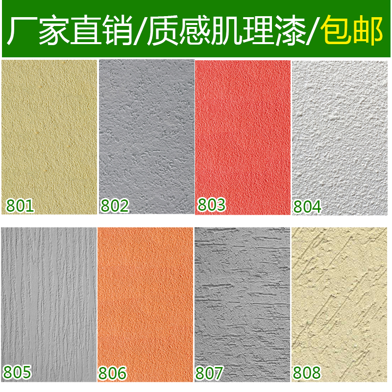 Textured paint art sand glue paint particle bark paint indoor stucco paint real stone paint exterior wall embossed paint