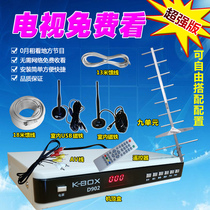 TV Antenna HD Ground wave set-top box DTMB Digital wave Receiver General indoor and outdoor antenna