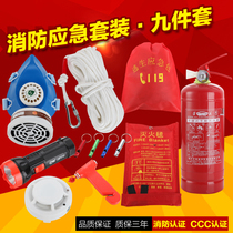 Fire four sets of Fire Emergency emergency kit escape first-aid kit fire inspection rental room hotel car home