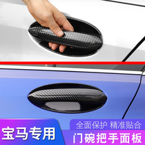 BMW new 3 series 325li 1 series 5 series X3 X1 outer door bowl outer door handle handle decoration modification protective stickers