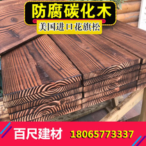 Carbonized wood wide plate keel countertop staircase Wall board outdoor terrace fire floor fence solid wood strip anticorrosion plaque