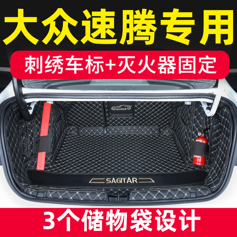 Dedicated to the speed-up trunk pads fully surrounded by the 2021 20 FAW Foss car new speed-up L car rear compartment mats