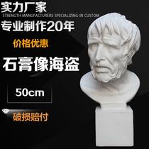 Сенека аристофин H50CM штукатурка как пират штукатурка голова фигура скульптура украшения эскиз