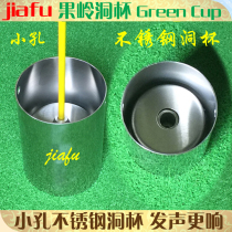 Golf hole Cup stainless steel hole Stadium game hole Cup green ring cup hole suitable for 19 small head flagpole