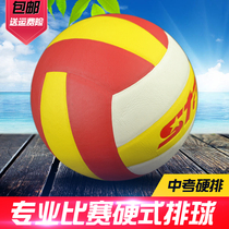 Volleyball Test Students Special Ball college students competition training hard Row Junior high school standard hard volleyball genuine