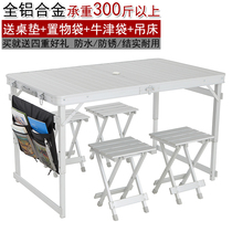 All aluminum alloy outdoor folding table and chair set portable camping barbecue stall table and Chair Exhibition desk car table