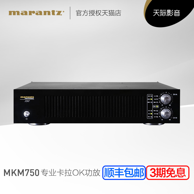 Marantz/Marantz Professional MKM 750 Power Amplifier Professional Karaoke Amplifier