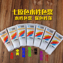 Lawrence Latex paint Water-based color pulp coating color Special waterproof sunscreen internal and external wall color pulp 100 g