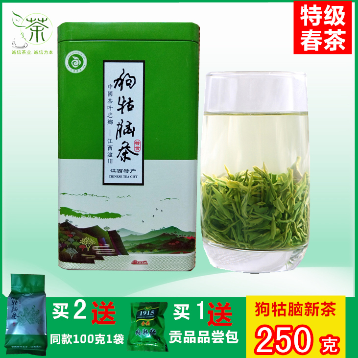 New Tea 250g Spring Tea Jiangxi Green Tea 1 Bud 1 Leaf Dog Gunao Dog Kunao Tea Suichuan Dog Gunao Tea