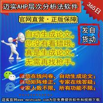 Подлинная Spike иерархический анализ AHP maishi программное обеспечение один год неограниченные функции код активации регистрационный код