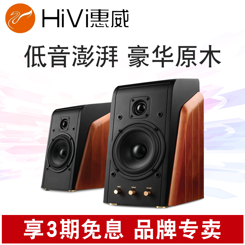 Hivi/Hiviway M200MKIII Desktop Computer Luxury Wood Audio Notebook K3 Household TV Speaker