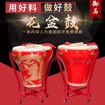 Royal Horse 16 inch 18 inch flower pot drum national drum Beijing Opera drum tingyin drum head layer leather painted drum props drum