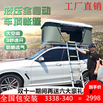 Player roof tent fully automatic outdoor off-road car self-driving tour hard shell car folding camper roof bed