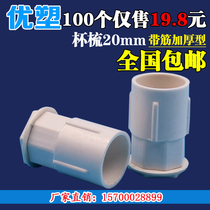 PVC20MM4 Line Pipe Cup comb strap thickening connector Bottom box cassette lock lock mother one 100