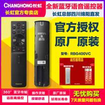Original original director rainbow voice remote control RBG400VC 55 65G7S G7 D6H 70 75D4PS