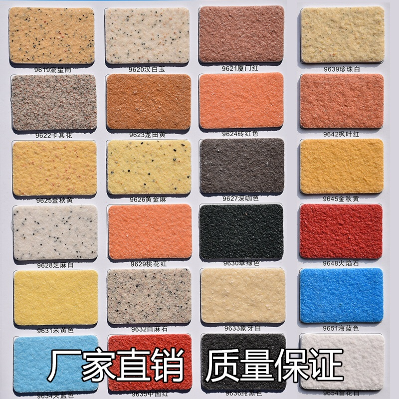 Natural real stone paint exterior wall waterproof imitation sandstone headstone sheet texture paint sand spray water-based environmental protection paint 75 kg