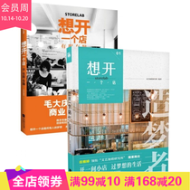 Want to open a shop: 1 the dreamer +2 dare have a brain 2 Institute of Arts joined Zhuang Yating business entrepreneurship shop complete knowledge management assistant store manager of the store guide of legitimate books