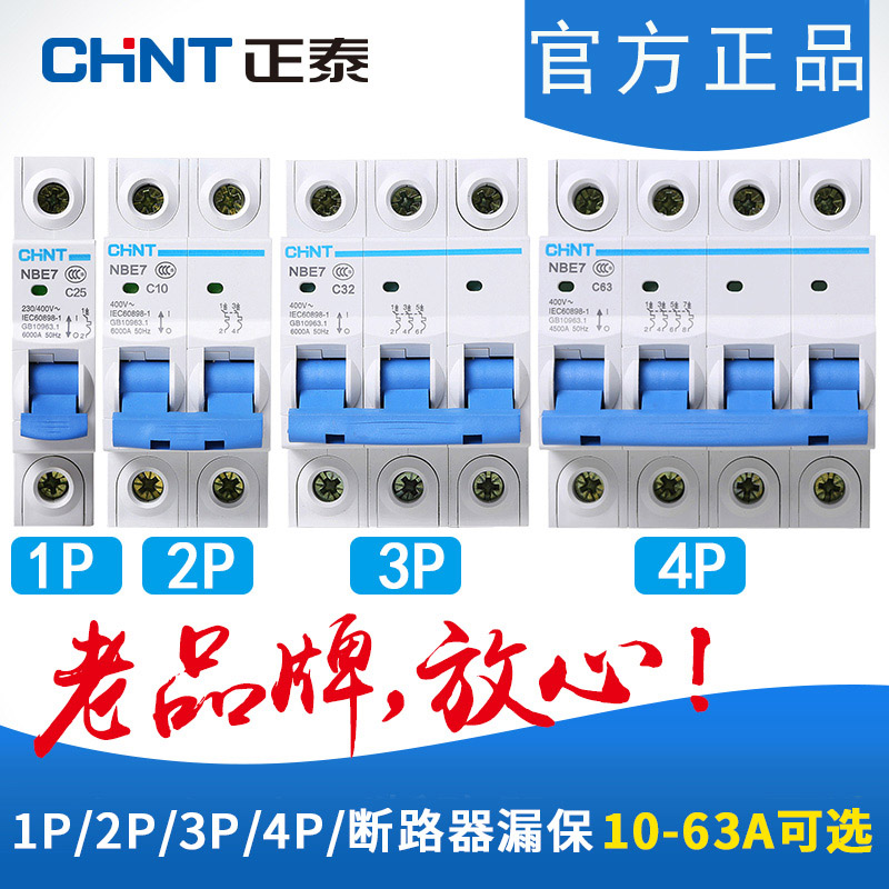 Chint overload open circuit breaker air switch live protection home 1P2P3P20a32a40a63a security