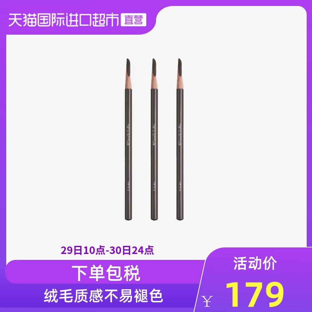 Japanese Shu Uemura, imported machete and eyebrow pencil, with distinct roots, lifelike and durable color and waterproof