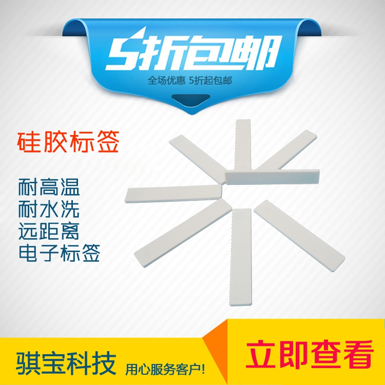 RFID UHF Flexible Silica Label High Temperature and Water-resistant Electronic Label Clothing and Textile Laundry Label