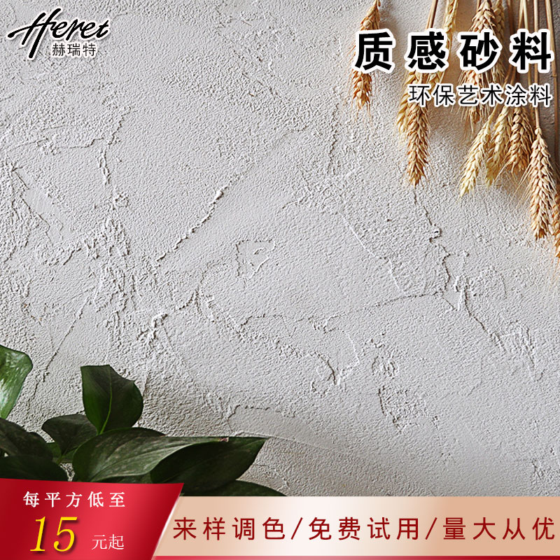 Art paint texture sand paint indoor and outdoor TV background wall clothing store self-brushing wall paint texture coating