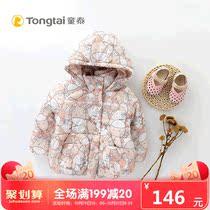 Tong Tai men 1-4 baby children winter padded coat