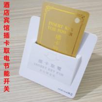 Jinmai Electric Hotel Switch Panel 40A механический энергосберегающий переключатель гостевой дом вставляет карту чтобы взять электрический переключатель задержки 3 провода