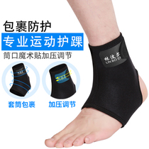 Foot ankle bandage male and female anti-foot sprain basketball foot sheath protection ankle protective Achilles tendon protective gear movement