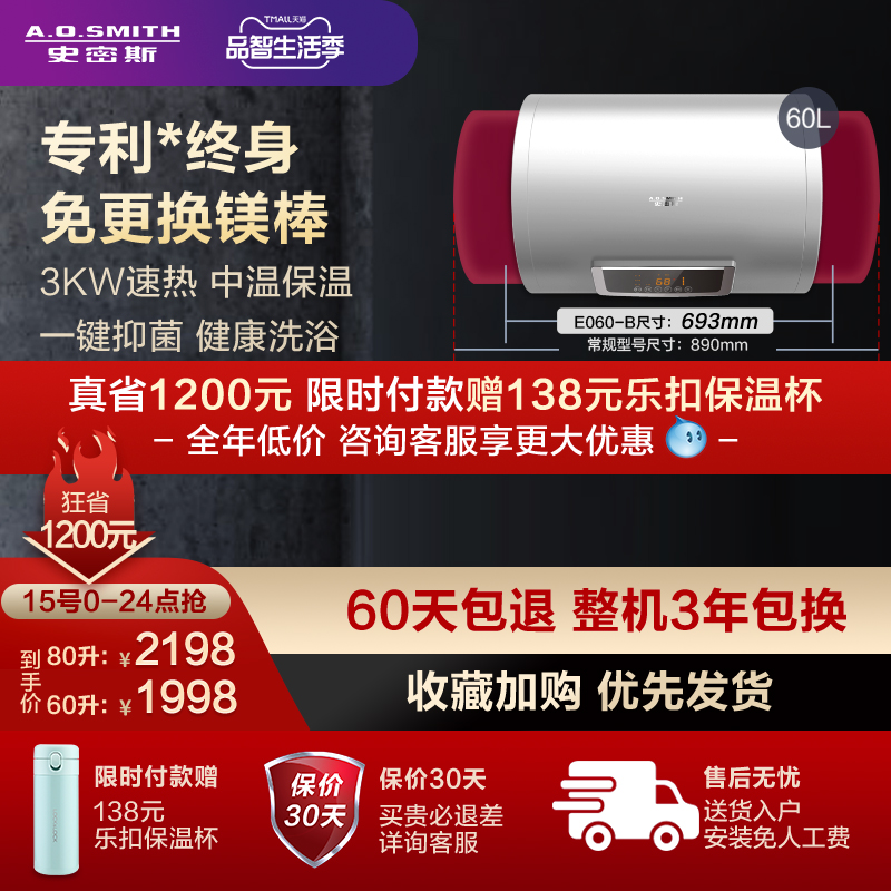 AO Smith official home heat 60 liter electric water heater E060 free of change magnesium rod short body durable bath