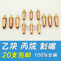 Cutting moment g01-30 100 acetylene oxygen ring type propane plum blossom gas cutting gun cutting nozzle 1#2#3# cutting nozzle