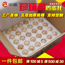 30 pieces of pearl cotton egg bracket shockproof foam courier box Grass Earth egg gift Box customization