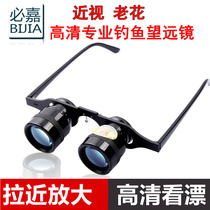 HD Coated Bijia Fishing glasses See bleaching dedicated 10 times times closer amplification fishing telescope polarized lens