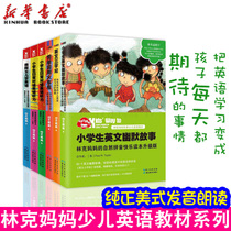 Tmall Genuine Lin mother private children English textbook series upgrade version of primary school students English humorous story + English Sutra + back Words with fire wagon + I accompany my daughter to learn English + listening through train 1+2