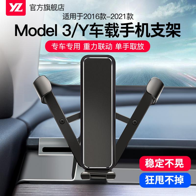 Le YZ est adapté pour Tesla model3 y téléphone rack voiture stand modely artefact décoration accessoires de rénovation