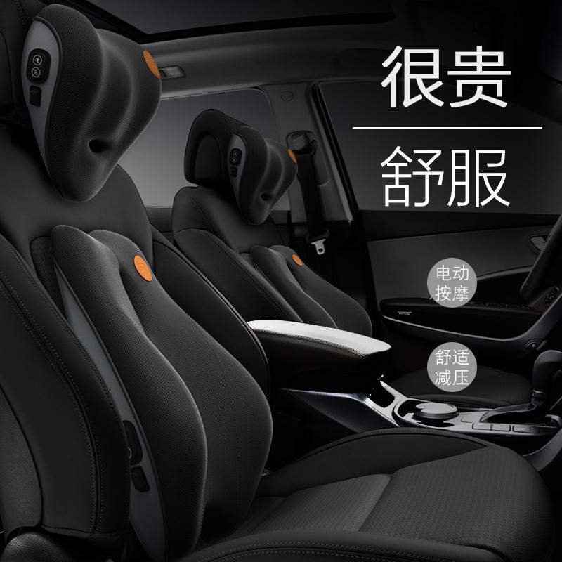 Car waist cushion car with seat back cushion electric massage waist pad memory cotton waist support headrest set