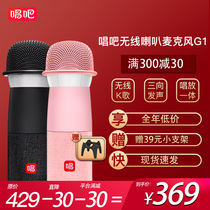(Wei ya recommended)sing it wireless speaker microphone G1 longing for the life of the star with the microphone K song