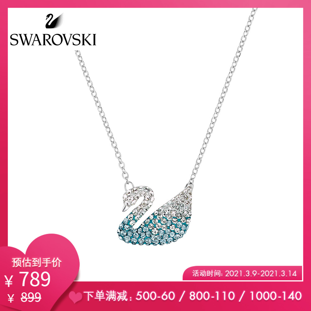 (Wang Yibo poster the same) Swarosch Blue Swan (large) ICONIC SWAN classic necklace