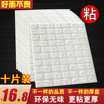 Wallpaper self adhesive 3D solid wall sticky bedroom warm foam brick waterproof and moisture proof wallpaper background wallpaper sticker